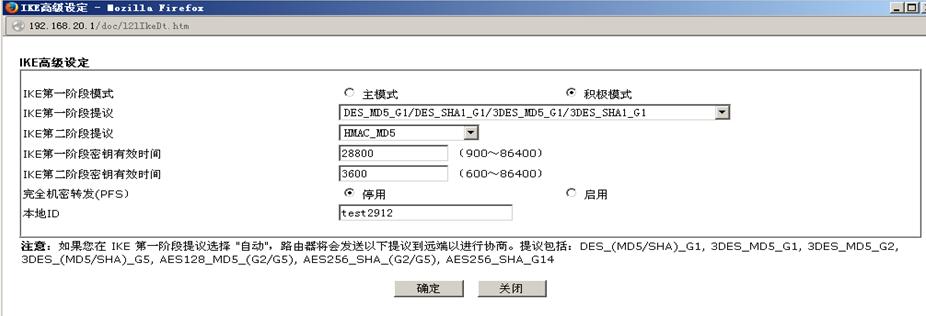 Vigor 2912 LAN to LAN初级设定明细