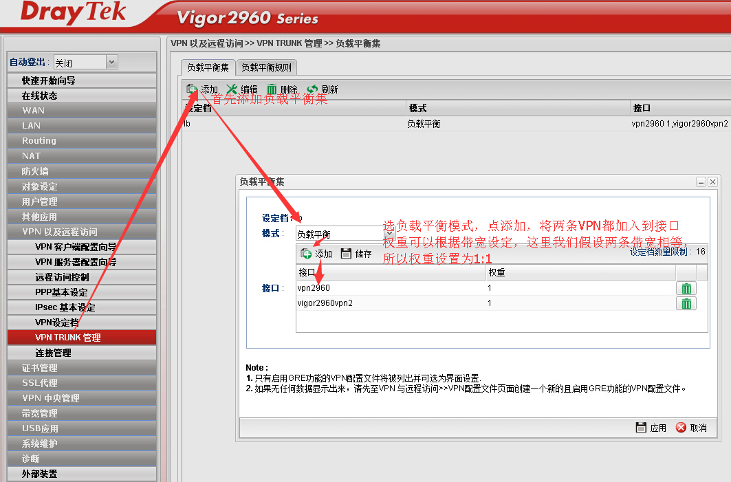 Vigor 2960 VPN Trunk负载平衡集