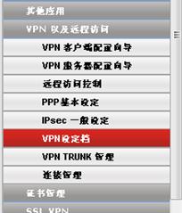 Vigor 3900 VPN菜单