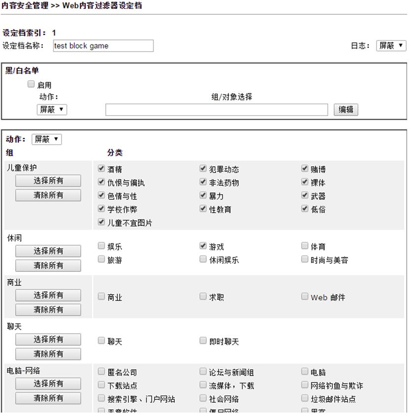 网页内容过滤设定档